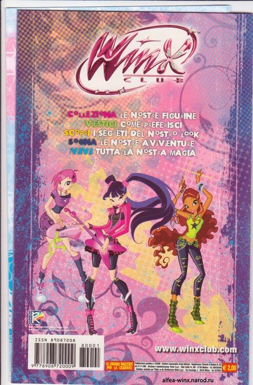 Winx Club это Игры Winx, Картинки Winx, Раскраски Винкс, Волшебницы...